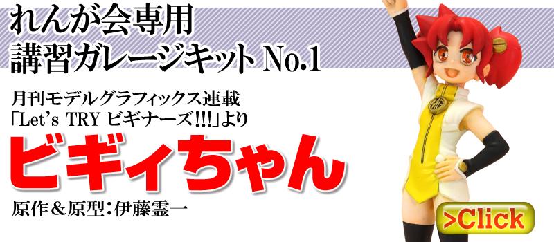 [月刊モデルグラフィックス]ビギィちゃん